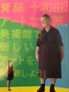 十和田市現代美術館 おばちゃん