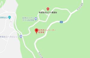 秋吉台山焼き駐車場