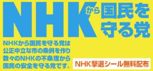 NHKから国民を守る党シール