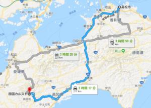 四国カルスト 高松アクセス