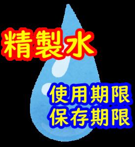 【精製水】開封後の使用期限と未開封の保存期限