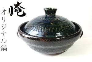 一志郎窯・オリジナル鍋