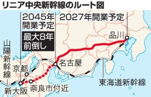リニア中央新幹線東京から大阪