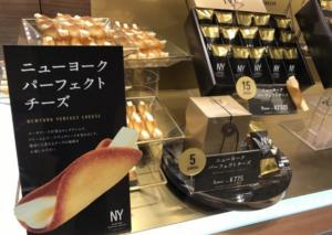ニューヨークパーフェクトチーズ東京駅