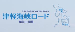 津軽海峡ロード「函館⇔青森」