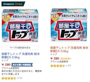 Amazonパントリー値段