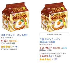 Amazonパントリーお得
