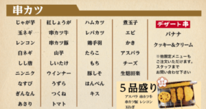 串カツ食べ放題コース