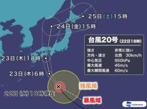 台風20号最新進路予想図