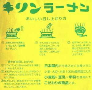 キリマルラーメンの作り方