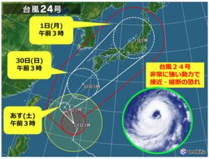 台風24号最新進路予想図