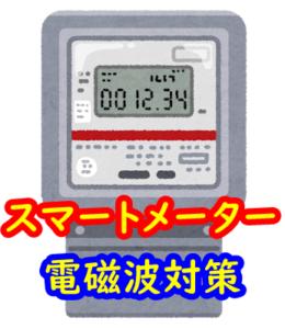 スマートメーターの電磁波対策