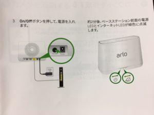 Arlo Pro 2ベースステーションの設置