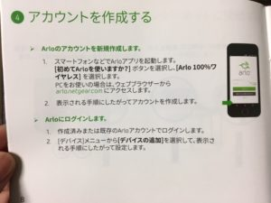 Arlo Pro 2アカウントの作成