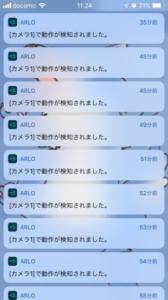Arlo Pro2のスマホ連絡