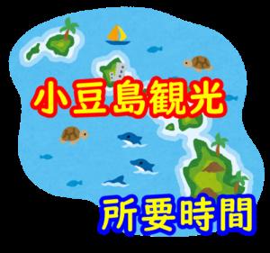 小豆島観光の所要時間