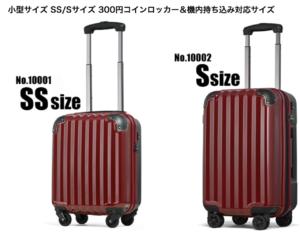 JP Design300円コインロッカースーツケース