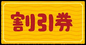 大塚国際美術館の割引券