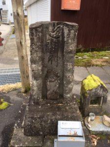 大山祇神社山道入り口「やすらぎ」