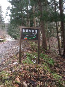 大山祇神社行き道