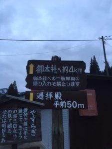 大山祇神社 山道入り口