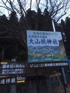 大山祇神社本社へは4キロ