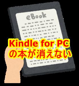 Kindle本の削除方法