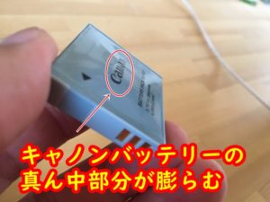 キャノン(Canon)カメラのバッテリーが膨らんだ