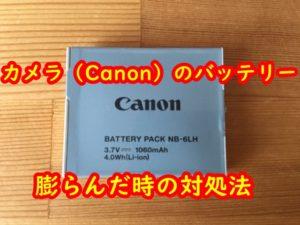 カメラ(キャノン)のバッテリー