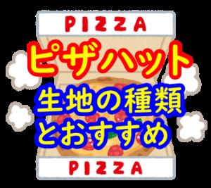 【ピザハット】生地の種類とおすすめ