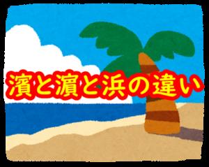 濱と濵と浜の違い