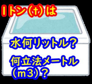 1トン(t)は水何リットルになる?何m3(立方メートル)?