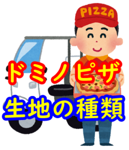 ドミノ・ピザ 生地の種類