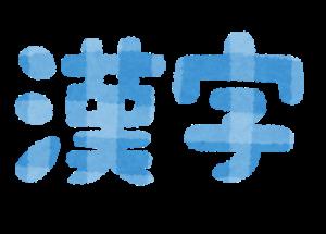 【漢字】濱と濵と浜の違い