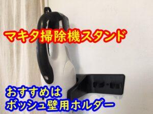 【マキタ掃除機スタンド】おすすめはボッシュ壁用ホルダー