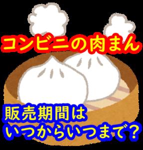 【コンビニの肉まん】販売期間はいつからいつまで?