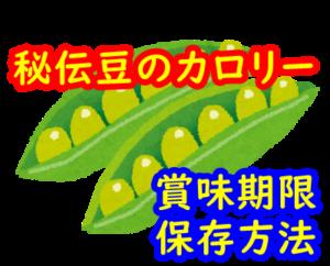 【秘伝豆のカロリー】賞味期限や保存方法