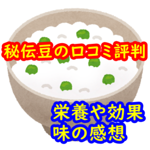 【秘伝豆の口コミ評判】栄養や効果はある?【味の感想】