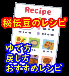 【秘伝豆のレシピ】ゆで方・戻し方や人気おすすめレシピ