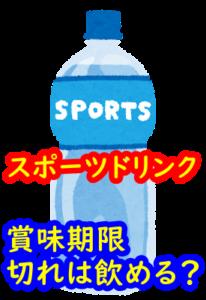 スポーツドリンクの賞味期限切れは飲める?