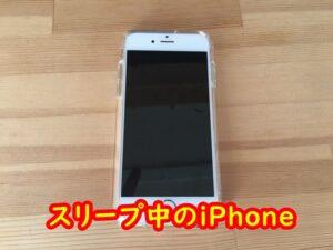 iPhoneはスリープモードでもダウンロードしている?